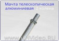 Мачта АМТэ-3,8м (2х2,0)