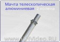 Мачта АМТс-3,8м (2х2,0)