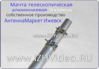 Мачта АМТу-5,6м (3х2,0)