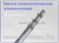 Мачта АМТу-7,4м (4х2,0)