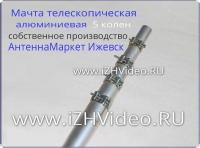Мачта АМТу-9,2м (5х2,0)