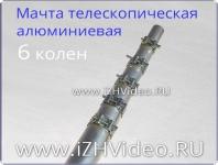 Мачта АМТс-11,0м (6х2,0)