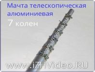 Мачта АМТэ-12,8м (7х2,0)