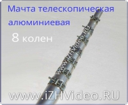 Мачта АМТс-14,6м (8х2,0)