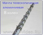 Мачта АМТу-14,6м (8х2,0)