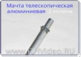 Мачта АМТу-3,8м (2х2,0)