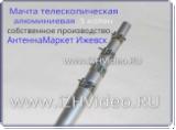 Мачта АМТэ-9,2м (5х2,0)