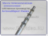 Мачта АМТс-9,2м (5х2,0)