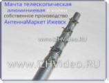 Мачта АМТэ-11,0м (6х2,0)