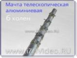 Мачта АМТу-11,0м (6х2,0)