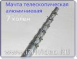 Мачта АМТу-12,8м (7х2,0)