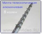 Мачта АМТэ-14,6м (8х2,0)