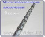 Мачта АМТэ-16,4м (9х2,0)