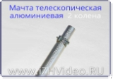 Мачта АМТc-2,8м (2х1,5)