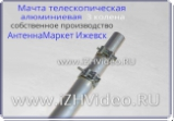 Мачта АМТc-4,1м (3х1,5)