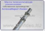 Мачта АМТу-4,1м (3х1,5)